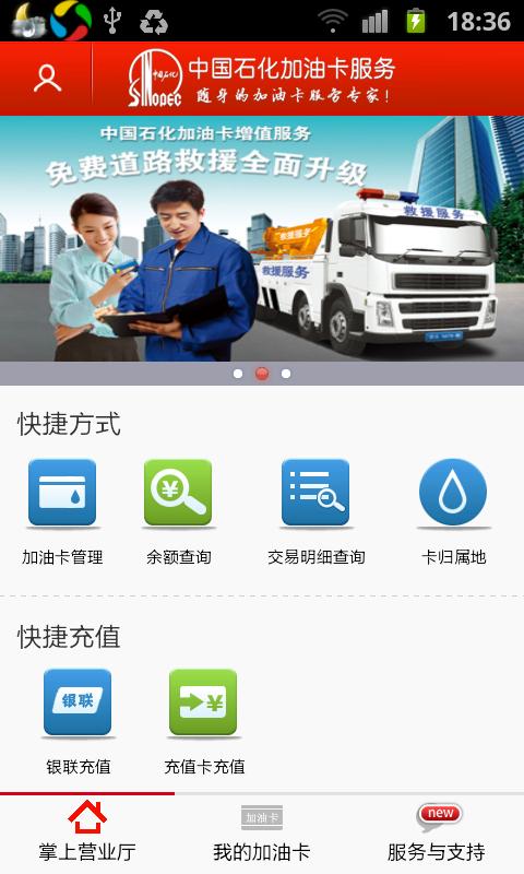 中国石化加油卡网上充值