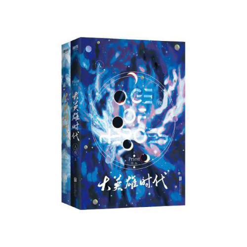 【全新直发】大英雄时代(2册) 联合出版社