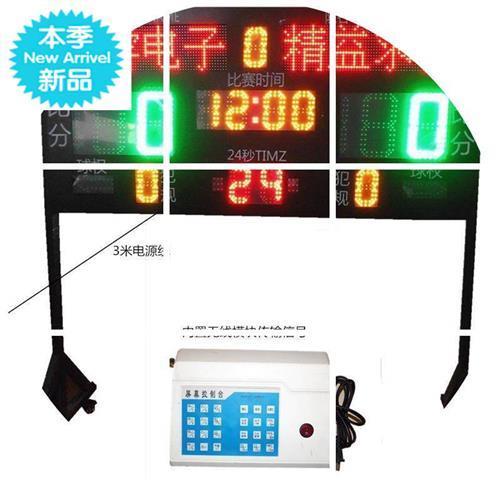 篮球记分牌比赛计分架篮球比赛电子记分牌 计s分牌器