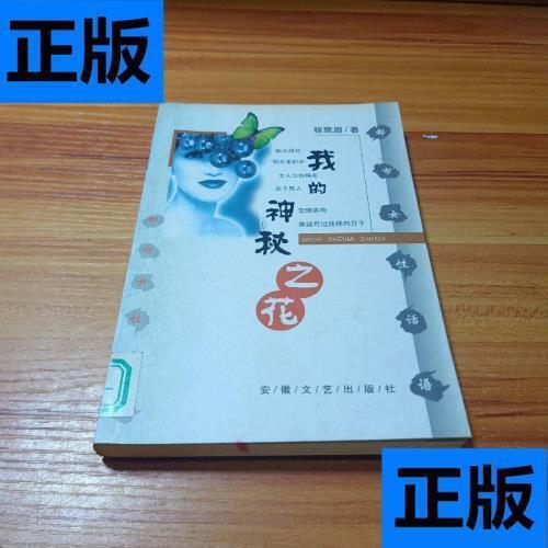 【二手旧书9成新】我的神秘之花 /程黧眉 安徽文艺