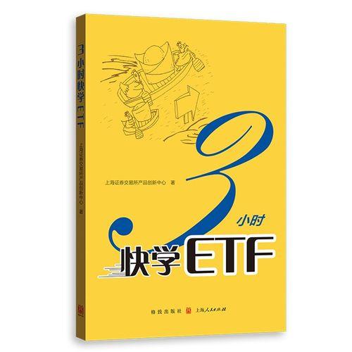 3小时快学etf 理财金融投资 投资基金 证券投资书籍 资产配置 投资