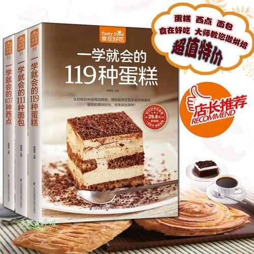 一学就会的119种蛋糕111种面包107种西点 烘焙书籍教程大全学做蛋糕