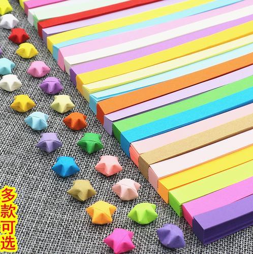 彩虹色星星条折纸简单儿童鲜艳生日手工时尚彩色彩纸趣味宝宝装饰