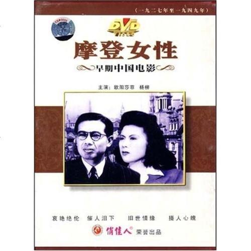 【商城正版】早期中国电影 摩登女性(1dvd) 欧阳莎菲