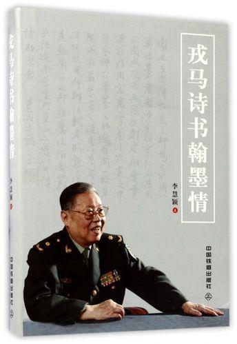 戎马诗书翰墨情(精)