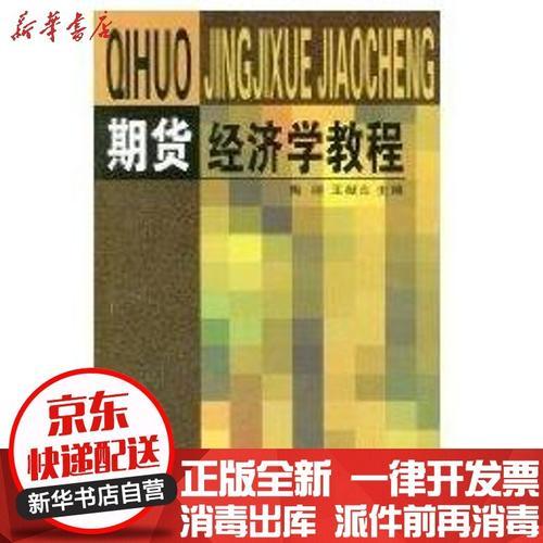 【新华书店】期货经济学教程王献立中国商务出版社9787100035972 书籍