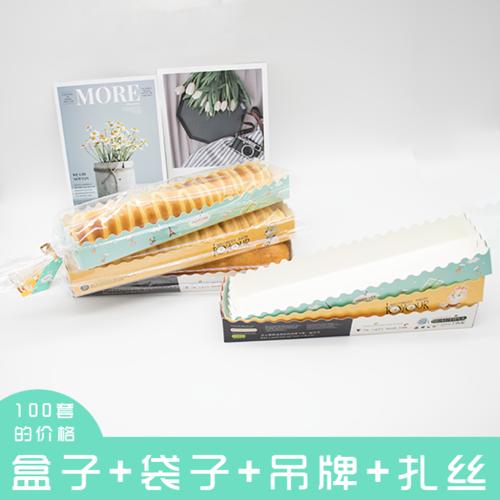 面包包装盒餐包包装袋长条形纸盒子泡芙奶昔面包西点
