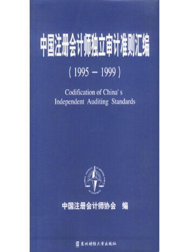 中国注册会计师审计准则汇编