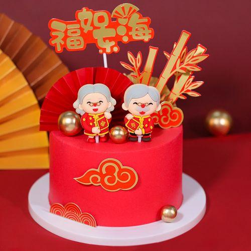 网红老人老太生日蛋糕装饰摆件pvc爷爷奶奶过寿祝寿蛋糕插牌插件