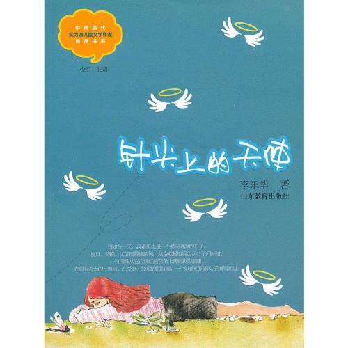 针尖上的天使 李东华 著 9787532877201 山东教育出版