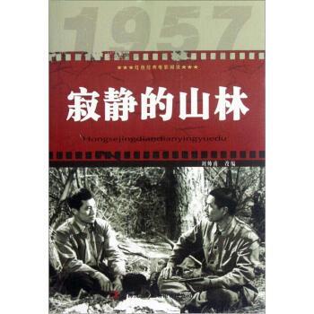 红色经典电影阅读:寂静的山林 赵刚
