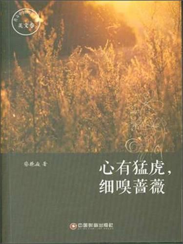 心有猛虎,细嗅蔷薇 张艳庭 著 中国财富出版社