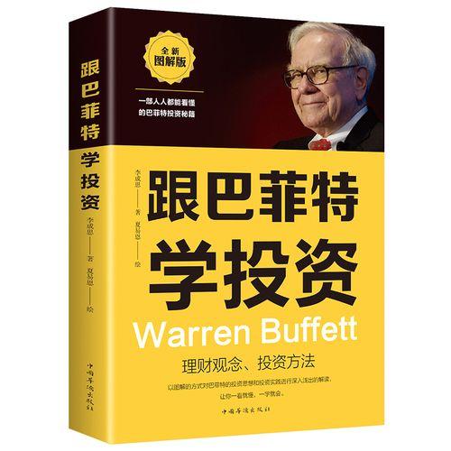 被忽视的成功投资秘籍中国华侨出版社营销销售技巧投资理财经济书成为