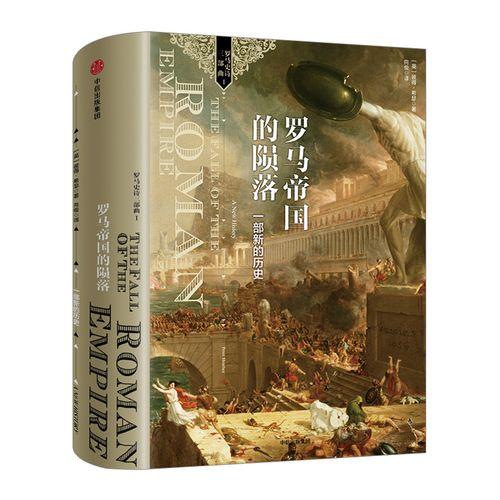 【中信书店 正版书籍】罗马帝国的陨落:一部新的历史