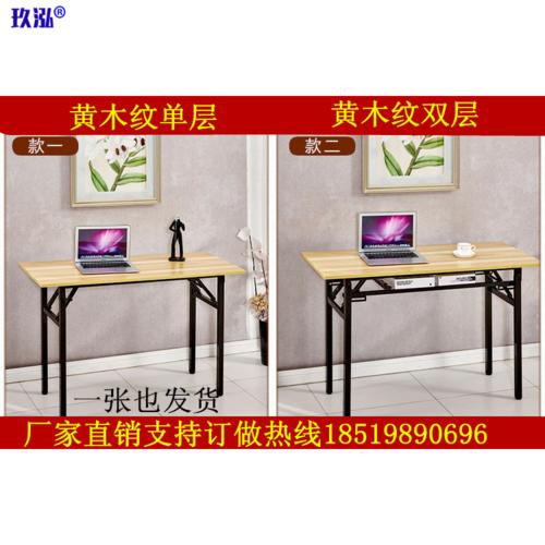 桌桌会议桌桌子摆摊折叠美桌桌桌培训泓玖电脑长条