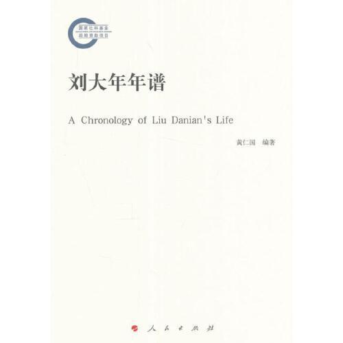 刘大年年谱 黄仁国 人民出版社 9787010171500