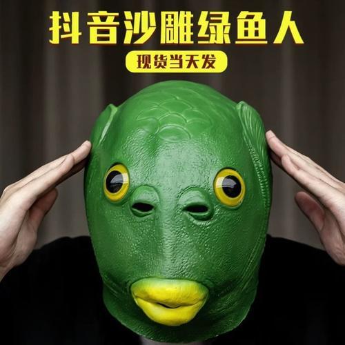 儿童成人搞怪绿鱼人面具舞台表演鱼人头套绿鲤鱼头套