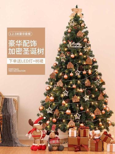 圣诞树家用1.5/1.8/2.1/3米圣诞树套餐圣诞节饰品摆件