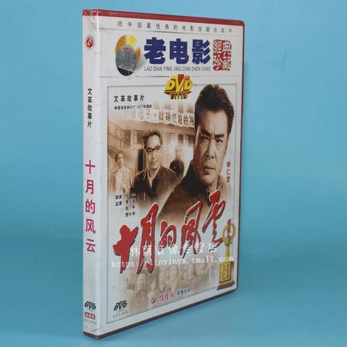 正版老电影碟片光盘  十月的风云 1dvd 李仁堂 张平