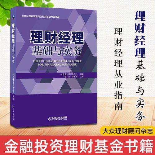 理财经理fm资格认证考试的官方指定培训用书 金融投资理财基金书籍