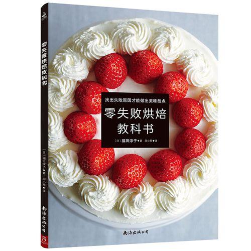 零失败烘焙教科书 从零开始学烘焙 零基础烘焙教程教科书做蛋糕的入门