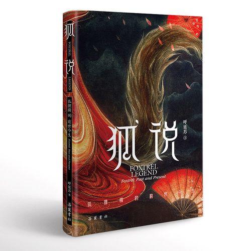 狐说 苏建科著 一部雅俗共赏的中国狐文化通史从兽到.