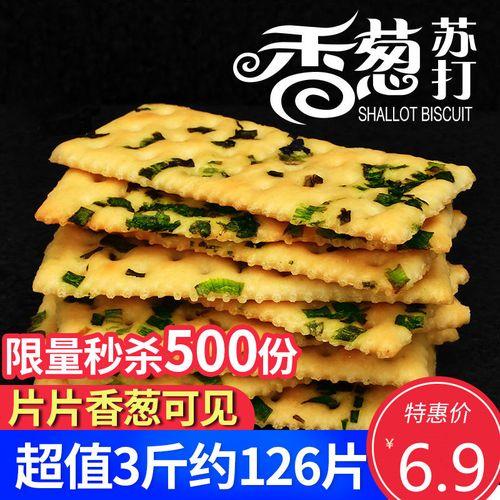苏打饼干零食充饥夜宵香葱薄脆饼干梳打饼干饱腹美食