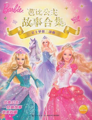 公主梦想三部曲-芭比公主故事合集 美国美泰公司 著,高静云 译 湖北