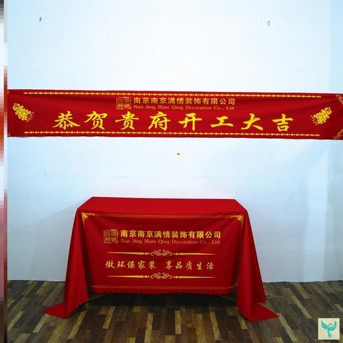 开工大吉桌布台布圆形桌套砸金蛋形象订制桌罩红桌布