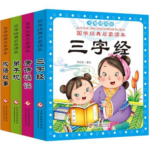 国学弟子规三字经注音版儿童千字文幼儿童书籍一年级课外书sn3425