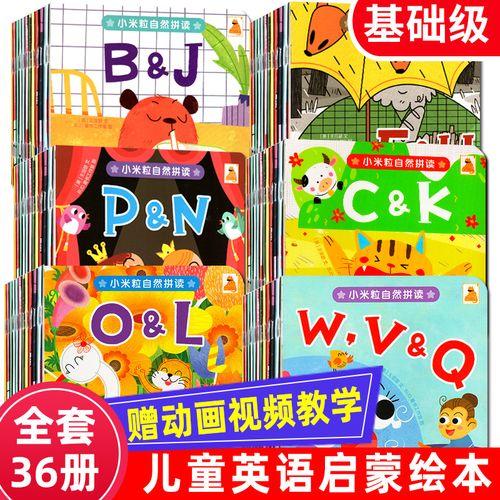 全套36册幼儿英语启蒙绘本 小米粒自然拼读 儿童英文绘本有声小学一