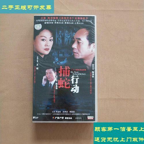 【二手9成新】二十六集电视连续剧捕蛇行动:26碟装vcd