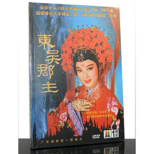 正版 潮剧 广东潮剧院一团演出 东吴郡主 主演 张怡凤