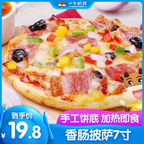 差价匹萨速冻比萨饼即食烘焙超值火腿披萨 满5片包邮