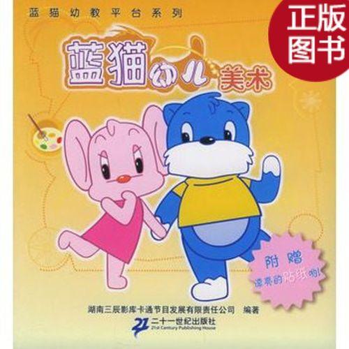 【二手9成新】蓝猫幼儿美术(注音版)——蓝猫幼教平台