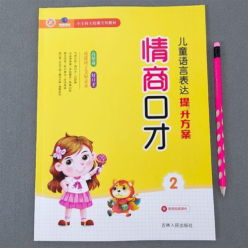 幼儿口才训练与表演培训班教材教程第二册小主持人播音演讲绕口令幼儿