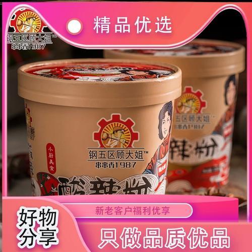 钢五区顾大姐酸辣粉四川特产方便即食红薯粉条粉丝米线整箱6桶装