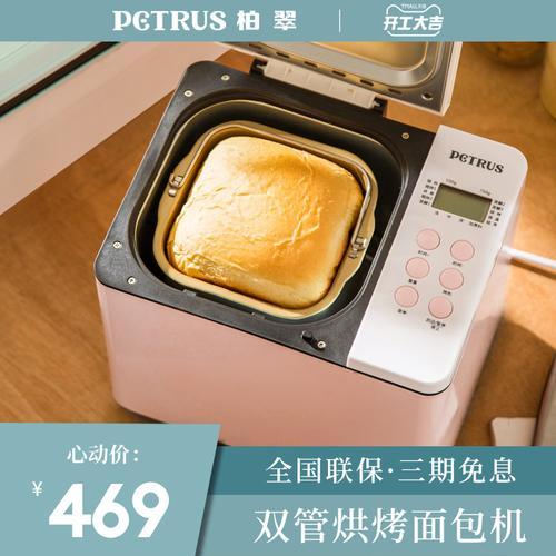 柏翠pe6600家用全自动面包机双管蛋糕和面智能多功能早餐机揉面机 329