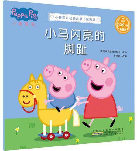小马闪亮的脚趾/小猪佩奇动画故事书(第4辑)  童书 圣