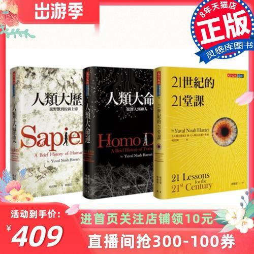 【预售】台版 人类三部曲套书(人类大历史+人类大命运