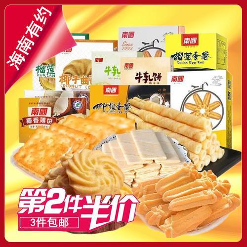 多组合海南特产南国椰香薄饼160椰香酥卷榴莲酥卷酥饼105牛轧饼干