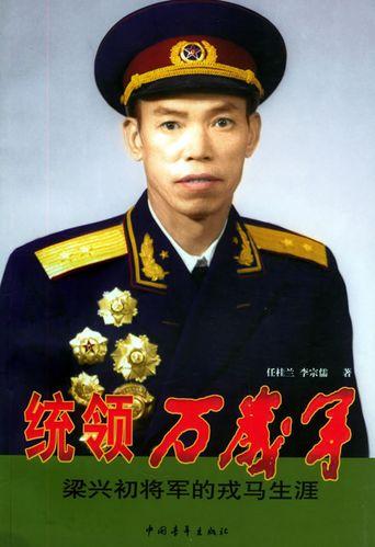 统领万岁军:梁兴初的戎马生涯 任桂兰,李宗儒  中国青年出版社