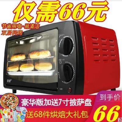 电烤箱烤鱼智能羊肉串箱家庭全自动30升12l面包烤箱家用烘焙小烤