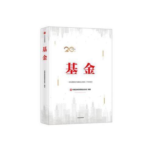 基金 中国证券投资基金业协会 中信出版社