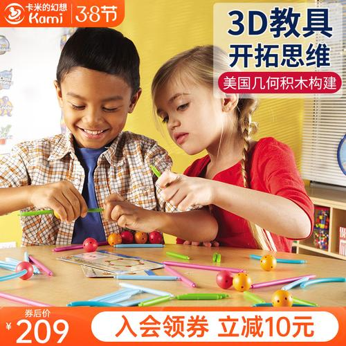 锻炼几何思维~美国learning resources儿童空间思维数学立体几何