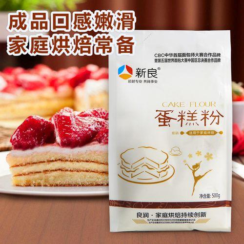 新良蛋糕粉烘焙原辅料低筋饼干蛋糕点心食品家用手工