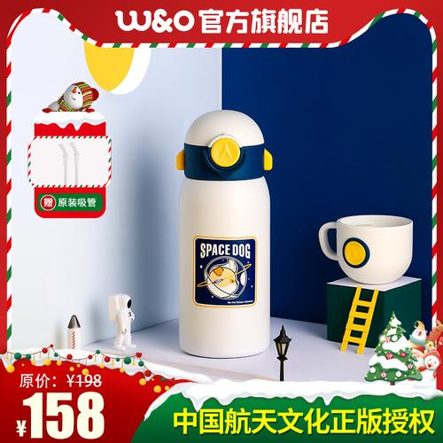 w&o太空狗小豹儿童水杯保温杯带吸管两用幼儿园男女水壶小学生