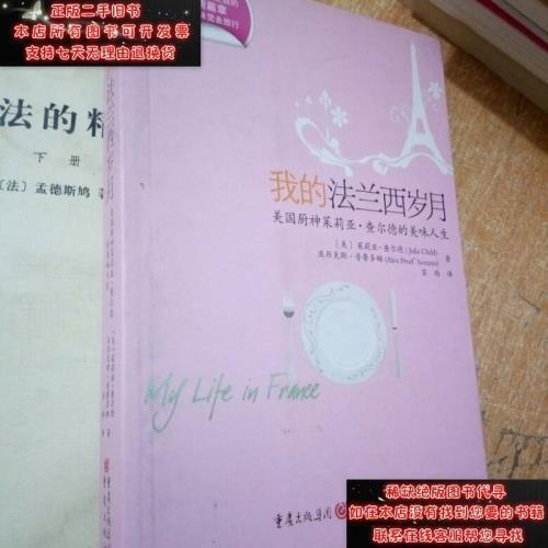 【二手旧书9成新】我的法兰西岁月9787229029180