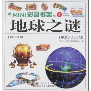 mini彩图书架9:地球之谜