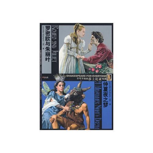 不可不知的莎士比亚名剧:罗密欧与朱丽叶,仲夏夜之梦